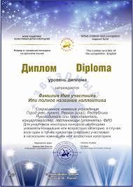 Звездный проект результаты конкурса Радуга дружбы  Заказ дипломов и благодарственных писем