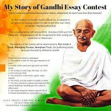 my story of gandhiji essay contest imusti my story of gandhiji essay contest