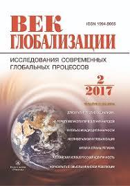 Журнал Век глобализации официально включен в список ВАК