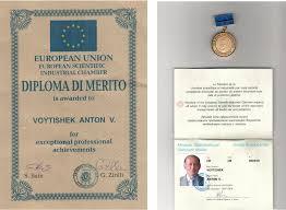 Профессор НГУ награждён дипломом Европейской научно промышленной   в том числе требование всем должностным лицам оказывать всяческую помощь и поддержку и может быть использован как для внутреннего пользования