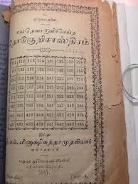Sahadevan Tamil And Vedas