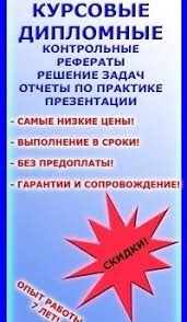 Дипломна робота курсова робота реферат стаття ВКонтакте Дипломна робота курсова робота реферат стаття