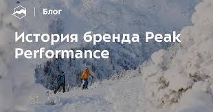 История бренда <b>Peak Performance</b> — Блог «Спорт-Марафон»