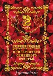 Диплом на годовщину Алмазная или Бриллиантовая свадьба лет  Диплом Бумажная свадьба 2 года