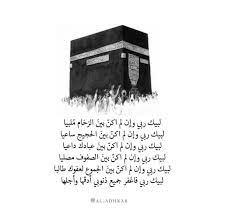 """رحيل .. on Twitter: """"#يوم_عرفه - لبيك اللهم لبيك لبيك لا شريك لك لبيك ان  الحمد والنعمة لك والملك لا شريك لك 🤍… """""""