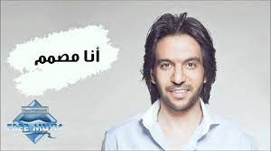 Bahaa Sultan - Ana Mosamem | بهاء سلطان - أنا مصمم Chords - Chordify