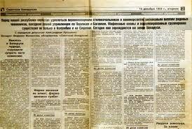 фактов о том как в Беларуси борются с коррупцией Антикоррупционный доклад депутата Лукашенко опубликовала Советская Белоруссия