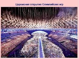 Презентация к классному часу на тему xxxi летние Олимпийские игры  Церемония открытия Олимпийских игр