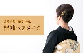 留袖のヘアメイク 黒留袖レンタルの京都かしきもの