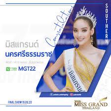 ขอแสดงความยินดีกับ พัดชา พัดชาพลอย... - Miss Grand Thailand