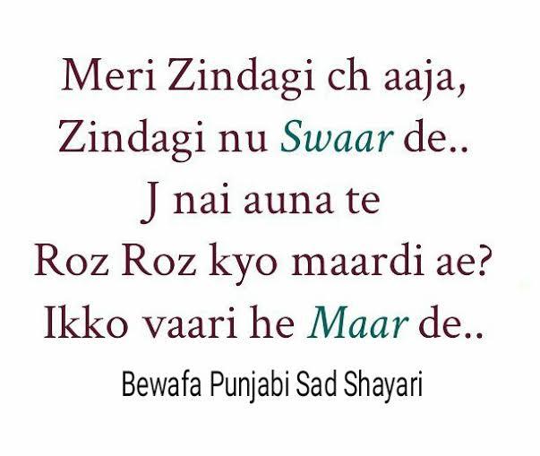 sad shayari in punjabi for love 140 words