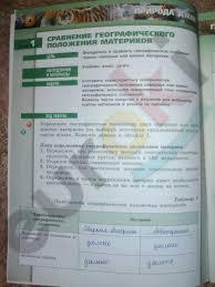 ГДЗ контрольные работы по географии класс Ходова стр