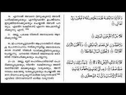 ayatul kursi arabic malam pdf