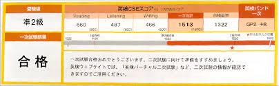 英 検 二 次 試験 日程