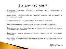 Презентация на тему Организация проведение и контроль  17 Окончание практики