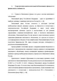 Финансовая устойчивость Пенсионного фонда РФ и проблемы ее  Курсовая Финансовая устойчивость Пенсионного фонда РФ и проблемы ее достижения 6