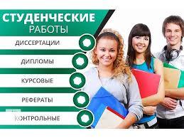 Заказать дипломную курсовую работу диссертацию отчет по  Заказать дипломную курсовую работу диссертацию отчет по практике реферат контрольную
