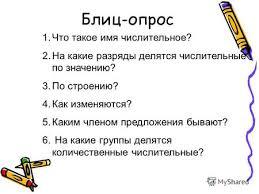 Презентация на тему ИМЯ ЧИСЛИТЕЛЬНОЕ урок русского языка в  Что такое имя числительное 2 На какие разряды делятся