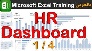 hr dashboard in excel تقارير مايكروسوفت اكسل excel dashboard تصميم hr dashboard الجزء