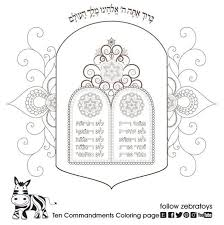 Ten Commandments Jewish Values Coloring Page Printable Hebrew Etsy