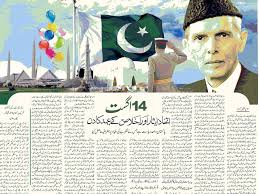 day essay in urdu independence day 14 1947 essay in urdu