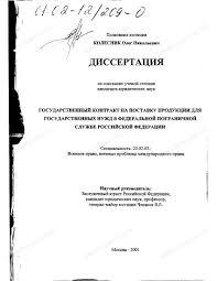 Диссертация на тему Государственный контракт на поставку  Государственный контракт на поставку продукции для государственных нужд в Федеральной пограничной службе Российской Федерации тема диссертации и