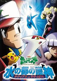 Pokemon Movie 05 - Pokemon Heroes in 2020 | Pokémon heroes, Pokemon movies,  Latios and latias