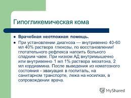 Презентация на тему Неотложная медицинская помощь при гипер и  23 Гипогликемическая