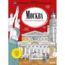 Купить Книга для детей <b>Clever Москва</b>. <b>Раскраска</b>-<b>путеводитель</b> в ...