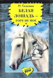 Книги <b>Соломко Наталии</b> Зоревны - скачать бесплатно, читать ...