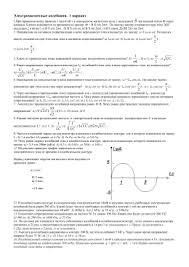Контрольная работа по физике в классе по теме Электромагнитные колебания 1 вариант В 