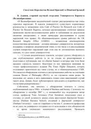 Авторское право evi tarro Перевод с эстонского языка Наталья  Диссертации и репутации случай Альбиона