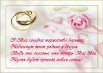 Картинки с поздравлениями к свадьбе 143