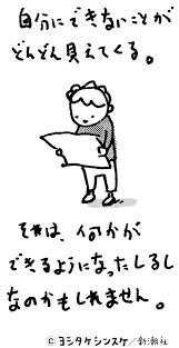 ヨシタケシンスケはなぜ笑顔を描かないのか