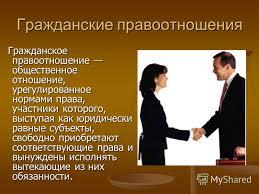 Презентация на тему Гражданское право Скачать бесплатно и без  2 Гражданские правоотношения Гражданское