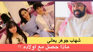 ابناء شهاب جوهر يتجاهلونه في عيد الاضحى وهو يرد مباشرة بفيديوهات من منزل  الهام الفضالة !! - YouTube