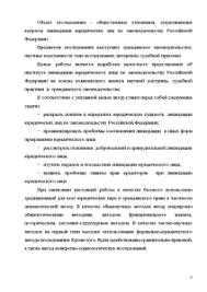 Ликвидация юридических лиц по законодательству Российской  Магистерская диссертация Ликвидация юридических лиц по законодательству Российской Федерации 4