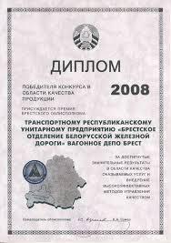 Вагонное депо Брест Белорусская железная дорога Диплом победителя конкурса в области качества продукции 2008