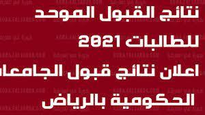 """""""شغال فورا"""" رابط الاستعلام عن نتائج القبول الموحد السعودية 1442 الحد الادنى  للقبول بجامعات الرياض - جريدة أخبار 24 ساعة"""