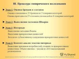 Презентация на тему Санкт Петербургский государственный  4 Анализ ценностей потребителей при разработке брендов Магистерская диссертация