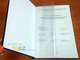 Переплет дипломной работы в Киеве с файлами Подшивка файлов в  Твердый переплет диплома с файлами в Киеве на РАЗ