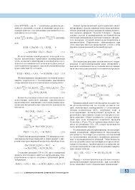 Реферат Химико технологический процесс и его содержание  Химико технологический процесс и его содержание
