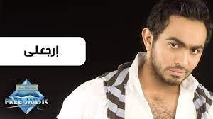 Tamer Hosny - Ergaaly   تامر حسنى - إرجعلى - YouTube