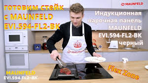 <b>Индукционная варочная панель MAUNFELD</b> EVI 594 FL2 BK ...