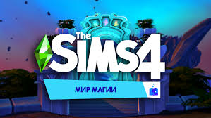Обзор <b>игрового набора</b> The Sims 4 Мир магии – SimsMix