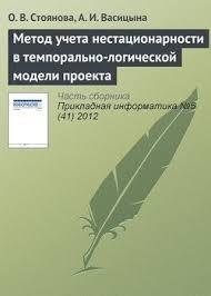 Похожие книги на Магистерская диссертация методы и организация  Метод учета нестационарности в темпорально логической модели проекта