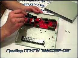 МАСТЕР Прибор приемно контрольный пожарный и управления  Инструкция на прибор МАСТЕР 08 пскм16 pdf