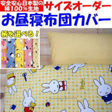 miffy custom duvet cover thick 100 cotton fabric that i used