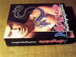 я выбираю татуировку модные татуировки каталог книги лот