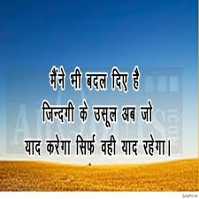 Awesome Life Quotes In Hindi Images Download Lifecoolquotes